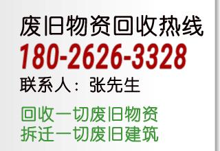 广州收废品